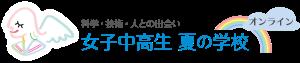 夏学2020オンライン